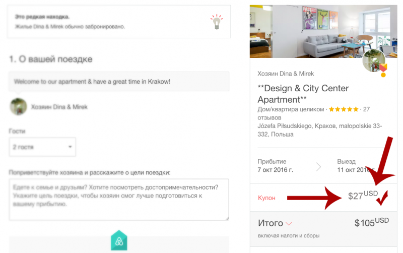 Бонусы на Airbnb