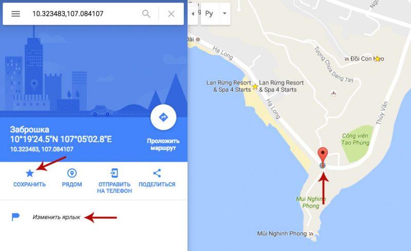 Как находить место по Гугл координатам