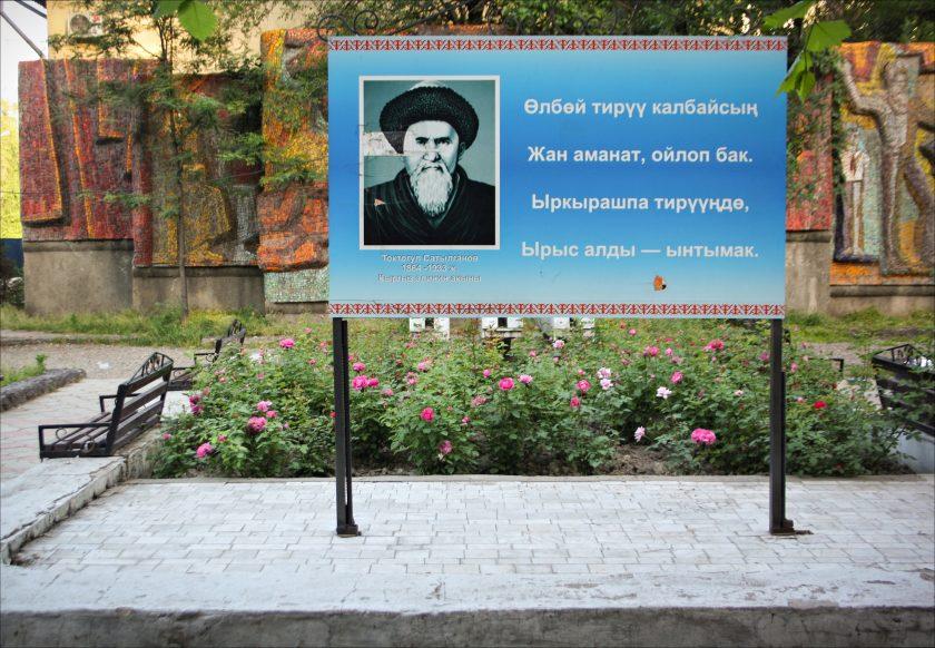 г. Бишкек