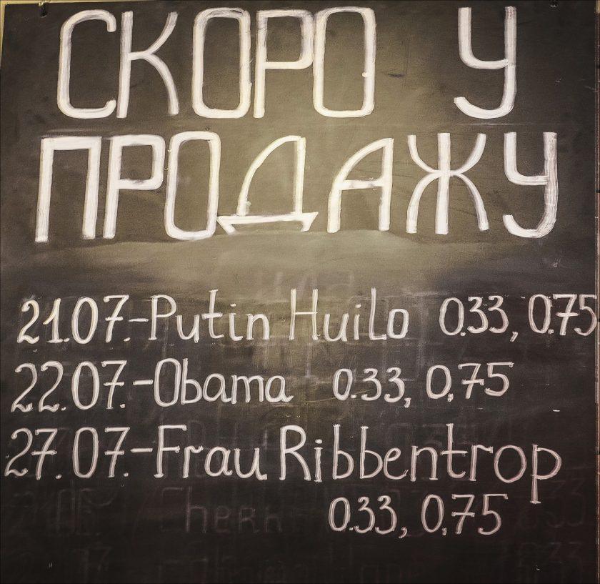 """Пивоварня """"Правда"""""""