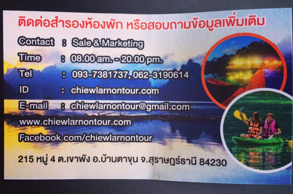 Где остановиться на Чео Лан