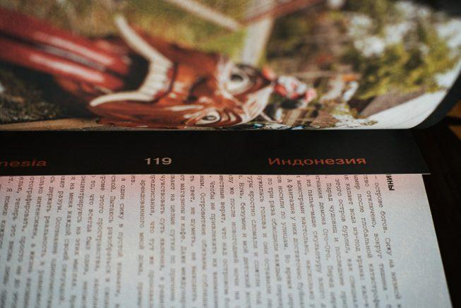 Книга Димы Беркута