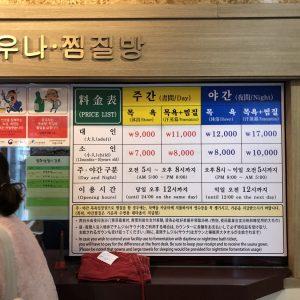 Бани в Сеуле и лайфхак где переночевать