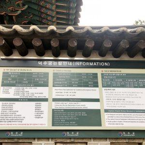 Токсугун (Deoksugung / Toksugung Palace)